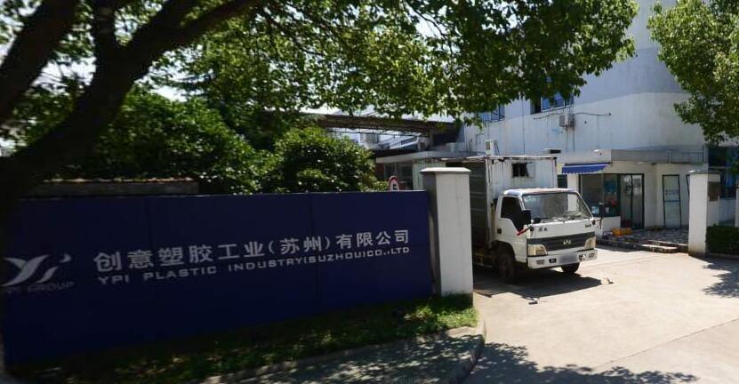 创意塑胶工业(苏州)有限公司