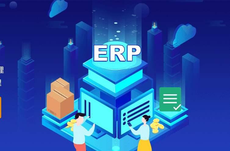 ERP软件哪个好?需要问自己的41个问题!