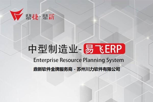 易飞ERP软件