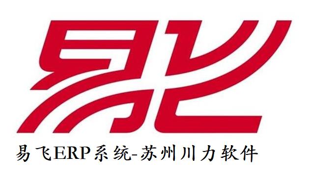 易飞ERP软件-苏州川力