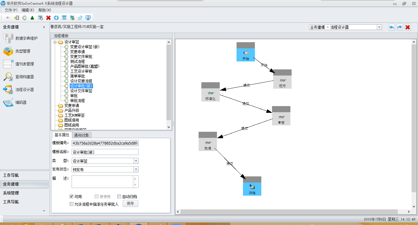 PDM、PDM软件、PDM系统,PDM实施,华天软件pdm,华天pdm